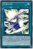 遊戯王カード DP17-JP003 沈黙の剣 スーパーレア 遊戯王デュエルモンスターズ [-王の記憶編-]