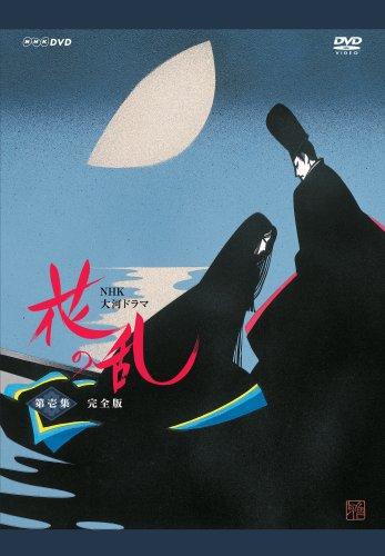 NHK大河ドラマ 花の乱 完全版 第壱集 [DVD]