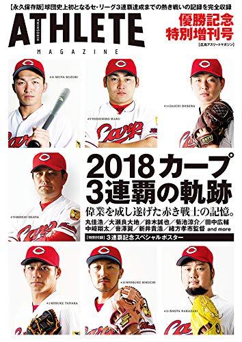 広島アスリートマガジン 2018年優勝記念特別増刊号