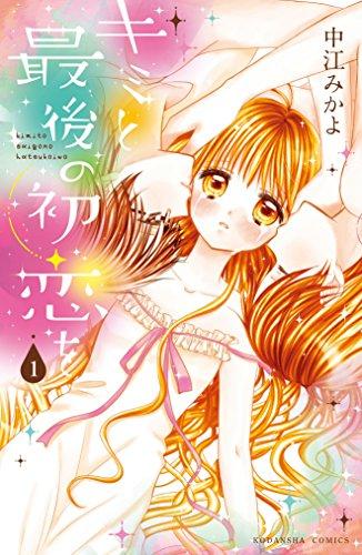 キミと最後の初恋を(1) (なかよしコミックス)