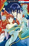狼陛下の花嫁 16 (花とゆめコミックス)