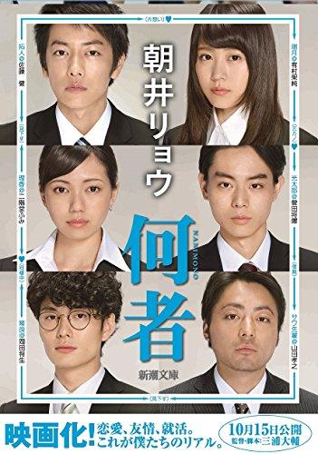 映画「何者」の主題歌 中田ヤスタカ×米津玄師の「NANIMONO」がとても良い。良すぎる。