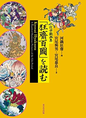 近世戯画集 「狂齋百圖」 を読む 「これぞ暁斎! 世界が認めたその画力」のオープニング・セレモニーに招待して頂きました!