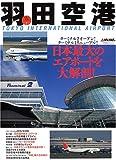 羽田空港―日本最大のエアポートを大解剖! (イカロスMOOK―日本の空港シリーズ)