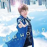 【Amazon.co.jp限定】 NEW WORLD 【期間限定盤】(オリジナル複製サイン&コメント入りブロマイド)