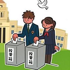 よくわかる選挙と政治 (楽しい調べ学習シリーズ)