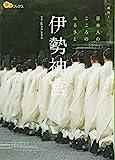 伊勢神宮 (楽学ブックス)
