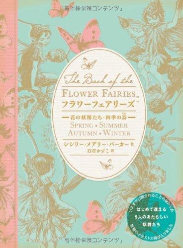 フラワーフェアリーズ 花の妖精たち・四季の詩