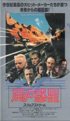風の惑星 [VHS]