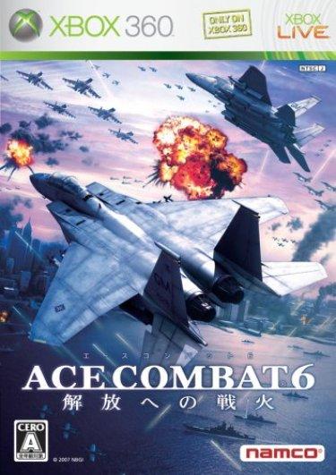 エースコンバット6 解放への戦火