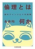 倫理とは何か 猫のアインジヒトの挑戦 (ちくま学芸文庫) -