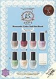 axes femme Romantic Color Nail Set BOOK (バラエティ)