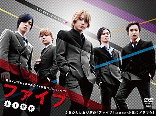 ファイブ DVD-BOX(初回限定版)
