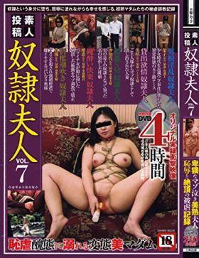 素人投稿奴隷夫人 VOL.7 (SANWA MOOK)