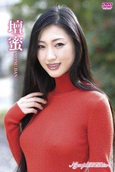 壇 蜜/Nymphomania 3 [DVD]