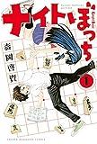 ナイトぼっち(1) (週刊少年マガジンコミックス)