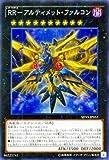 遊戯王/第9期/8弾/SHVI-JP053SR RR-アルティメット・ファルコン【スーパーレア】