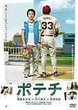 ポテチ [DVD]