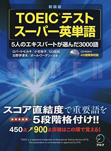 CD-ROM付 新装版 TOEIC(R)テスト スーパー英単語