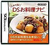 しゃべる!DSお料理ナビ