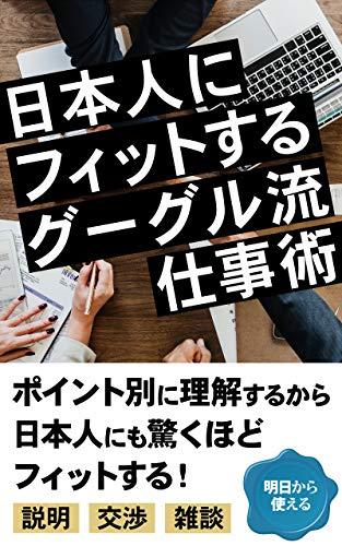 日本人にフィットするグーグル流仕事術: ポイント別に理解!