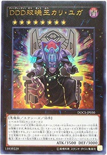 遊戯王OCG DDD双暁王カリ・ユガ ウルトラレア DOCS-JP050-UR