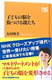 子どもの脳を傷つける親たち (NHK出版新書 523)
