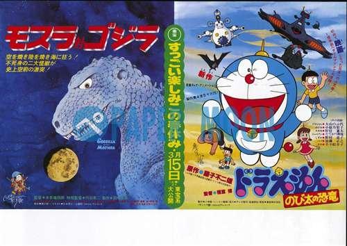 【映画チラシ】ドラえもん・のび太の恐竜/モスラ対ゴジラ//ドラエモン