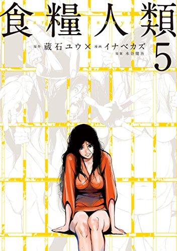 食糧人類-Starving Anonymous-(5) (ヤングマガジンコミックス)