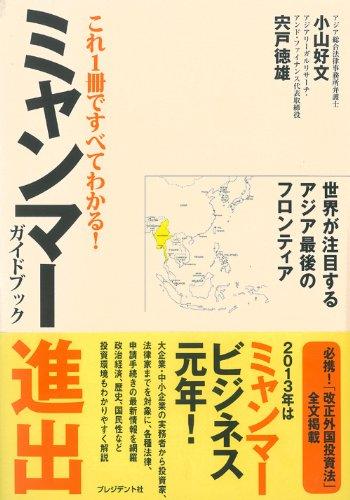 これ1冊ですべてわかる! ミャンマー進出ガイドブック
