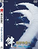 絆 再びの空へ 「特典映像 Last Messages ~任期を終えたパイロットたちが語る震災からの復活~」T4ブルーインパルス初の劇場公開作品 [DVD]