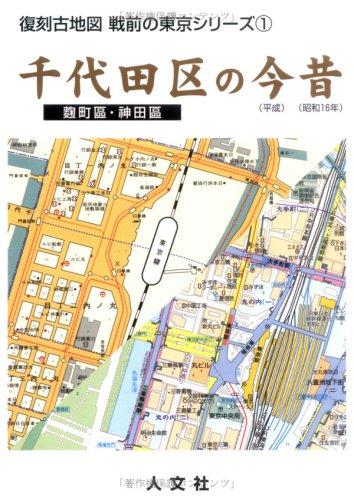 千代田区の今昔―麹町区・神田区 (復刻古地図戦前の東京シリーズ (1))
