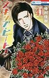 スキップ・ビート! 41 (花とゆめCOMICS) 最新巻