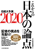 これからの日本の論点2020 日経大予測