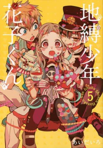 地縛少年 花子くん(5) (Gファンタジーコミックス)