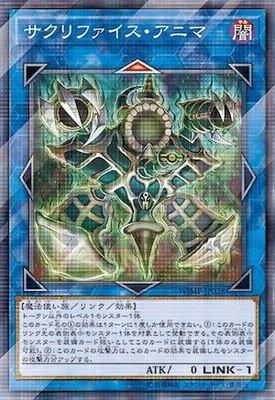 遊戯王/プロモーション/WJMP-JP028 サクリファイス・アニマ【パラレル】