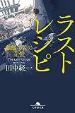 ラストレシピ 麒麟の舌の記憶 (幻冬舎文庫)