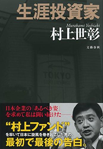 生涯投資家 (文春e-book) 【必読】若手起業家・経営者がオススメする読んで良かった本一覧!