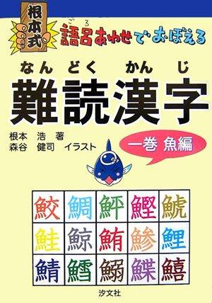 根本式 語呂あわせでおぼえる難読漢字〈1巻〉魚編