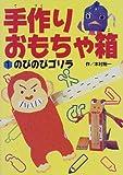 手作りおもちゃ箱〈1〉のびのびゴリラ