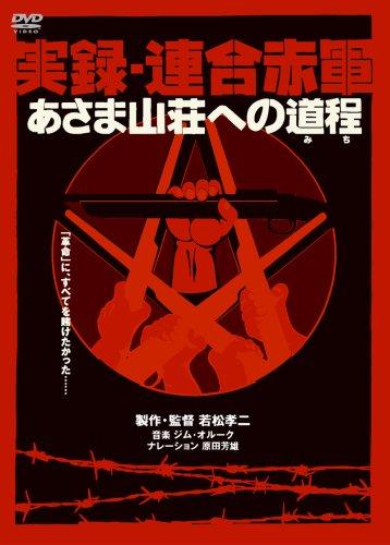 実録・連合赤軍 あさま山荘への道程 [DVD]</div></div>
