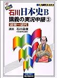 NEW石川日本史B講義の実況中継 (3) 近世~近代 実況中継シリーズ