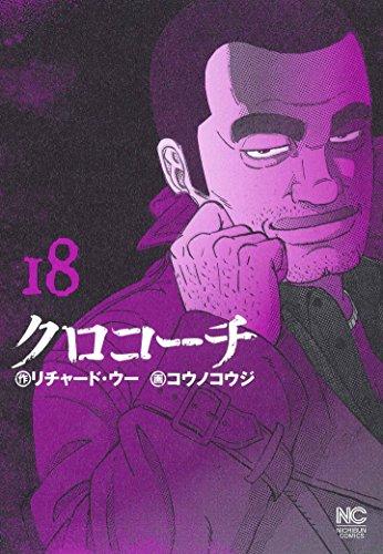 クロコーチ (18) (ニチブンコミックス)