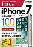 できるポケット ドコモのiPhone 7 基本&活用ワザ100