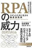 RPAの威力 ~ロボットと共に生きる働き方改革~