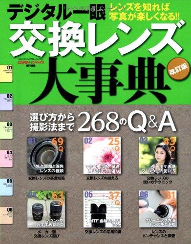 デジタル一眼交換レンズ大事典 改訂版 (Gakken Camera Mook)