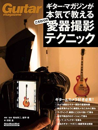 ギター・マガジンが本気で教えるこだわりの愛器撮影テクニック (リットーミュージック・ムック)