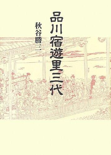 品川宿遊里三代 (青蛙選書)