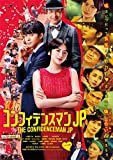【Amazon.co.jp限定】映画『コンフィデンスマンJP』豪華版 (三方背収納ケース付) [Blu-ray]