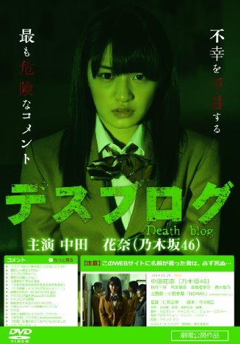 デスブログ 劇場版 [DVD]